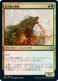 【FOIL】山火事の精霊/Brushfire Elemental [ZNR-JPU]