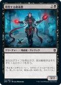 略奪する破戒僧/Marauding Blight-Priest [ZNR-JPC]