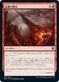 乱動の噴火/Roil Eruption [ZNR-JPC]