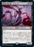【FOIL】最後の血の長、ドラーナ/Drana, the Last Bloodchief [ZNR-JPM]
