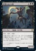 【FOIL】夜鷲のあさり屋/Nighthawk Scavenger [ZNR-JPR]