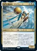 海門の擁護者、リンヴァーラ/Linvala, Shield of Sea Gate [ZNR-JPR]