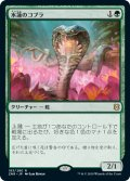 【FOIL】水蓮のコブラ/Lotus Cobra [ZNR-JPR]