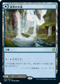 【FOIL】清水の小道/Clearwater Pathway [ZNR-JPR]