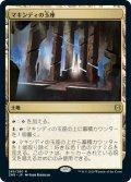 マキンディの玉座/Throne of Makindi [ZNR-JPR]