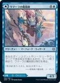 【FOIL】ウマーラの魔術師/Umara Wizard [ZNR-JPU]