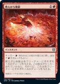 【FOIL】燃えがら地獄/Cinderclasm [ZNR-JPU]