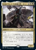 【FOIL】スカイクレイブの秘儀司祭、オラー/Orah, Skyclave Hierophant [ZNR-JPR]