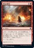 浄化の野火/Cleansing Wildfire [ZNR-JPC]