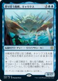 怒り狂う島嶼、キャリクス/Charix, the Raging Isle [ZNR-JPR]