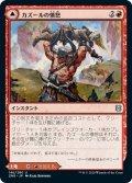 カズールの憤怒/Kazuul's Fury [ZNR-JPU]