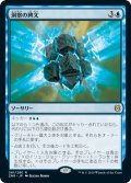 【FOIL】洞察の碑文/Inscription of Insight [ZNR-JPR]