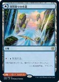 【FOIL】河川滑りの小道/Riverglide Pathway [ZNR-JPR]