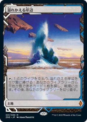 画像1: 溢れかえる岸辺/Flooded Strand [ZNR-JPE]