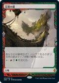 尖塔の庭/Spire Garden [ZNR-JPE]