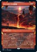 【Alternate】ヴァラクートの探検/Valakut Exploration [ZNR-JPR]