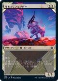 【Alternate】うろつくフェリダー/Prowling Felidar [ZNR-JPC]