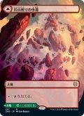 【Alternate】岩山被りの小道/Cragcrown Pathway [ZNR-JPR]