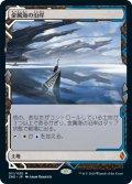 金属海の沿岸/Seachrome Coast [ZNR-JPE]