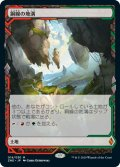 銅線の地溝/Copperline Gorge [ZNR-JPE]