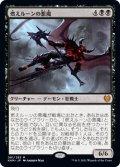 燃えルーンの悪魔/Burning-Rune Demon [KHM-JPM]