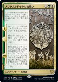 【FOIL】ブレタガルドをかけた戦い/Battle for Bretagard [KHM-JPR]