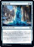 氷縛りの柱/Icebind Pillar [KHM-JPU]