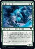氷皮のトロール/Icehide Troll [KHM-JPC]