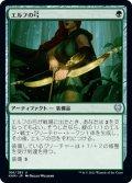 エルフの弓/Elven Bow [KHM-JPU]