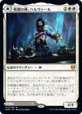 戦闘の神、ハルヴァール/Halvar, God of Battle [KHM-JPM]