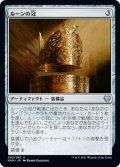 ルーンの冠/Runed Crown [KHM-JPU]