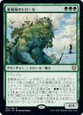 【FOIL】老樹林のトロール/Old-Growth Troll [KHM-JPR]