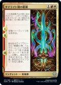 タイライト剣の鍛錬/Forging the Tyrite Sword [KHM-JPU]