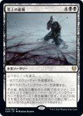 【FOIL】雪上の血痕/Blood on the Snow [KHM-JPR]