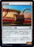 巨大な鋤/Colossal Plow [KHM-JPU]