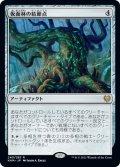 【FOIL】仮面林の結節点/Maskwood Nexus [KHM-JPR]