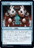 巨人の護符/Giant's Amulet [KHM-JPU]