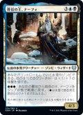 背信の王、ナーフィ/Narfi, Betrayer King [KHM-JPU]