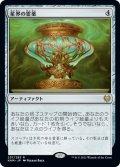 星界の霊薬/Cosmos Elixir [KHM-JPR]