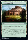 ブレタガルドの要塞/Bretagard Stronghold [KHM-JPU]