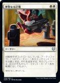 神聖なる計略/Divine Gambit [KHM-JPU]