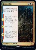 霜と火の戦い/Battle of Frost and Fire [KHM-JPR]
