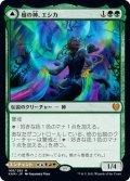 【FOIL】樹の神、エシカ/Esika, God of the Tree [KHM-JPM]