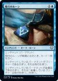 飛行のルーン/Rune of Flight [KHM-JPU]
