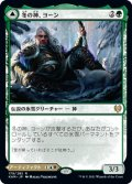 冬の神、ヨーン/Jorn, God of Winter [KHM-JPR]