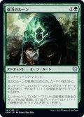 強力のルーン/Rune of Might [KHM-JPU]