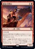 龍族の狂戦士/Dragonkin Berserker [KHM-JPR]