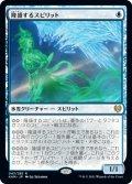 隆盛するスピリット/Ascendant Spirit [KHM-JPR]