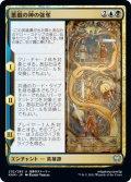 悪戯の神の強奪/The Trickster-God's Heist [KHM-JPU]