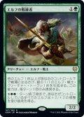 【FOIL】エルフの戦練者/Elvish Warmaster [KHM-JPR]